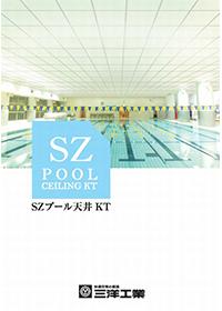地震対策用天井【SZプール天井 KT(軽量天井)】