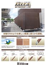 再生木材製ルーバー【スカイマーカーType W(ボルト固定式)】
