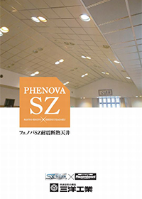 地震対策用天井【フェノバSZ耐震断熱天井(軽量天井)】