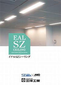 地震対策用天井【イアルSZシーリング(軽量天井)】