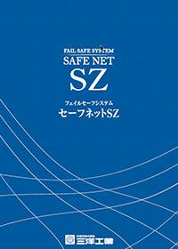 地震対策用 フェイルセーフシステム 【セーフネットSZ】