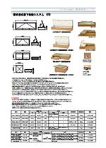置き床式畳下収納システム