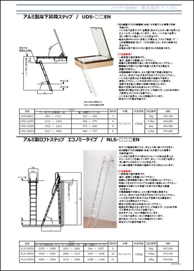 アルミ製床下昇降ステップ