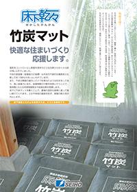 床下乾々 竹炭マット