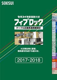 フィブロック・区画貫通用途【電気配線用途】