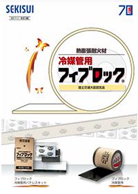 フィブロック・区画貫通用途【空調設備配管用途】