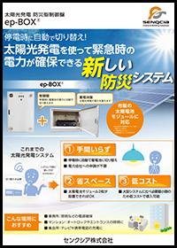 防災型制御盤【ep-BOX®】