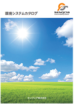 屋上緑化・エコグリーンマット