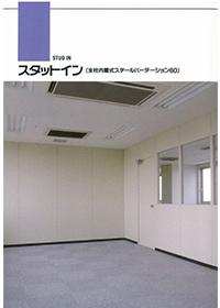 支柱内蔵式スチールパーティション<br />【スタットイン60】