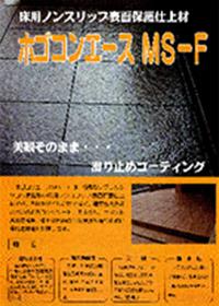 床用ノンスリップ表面保護仕上材【ホゴコンエース MS-F】