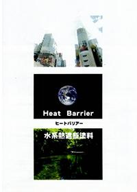 水系熱遮断塗料【セブンヒートバリアー】