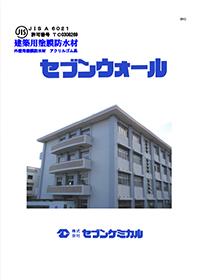 外壁用塗膜防水材【セブンウォール】