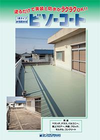 水性アクリルエマルジョン系 防水材 【ビソーコート】