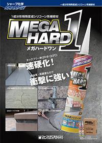 1成分形特殊変成シリコーン系補修材【MEGA HARD1】