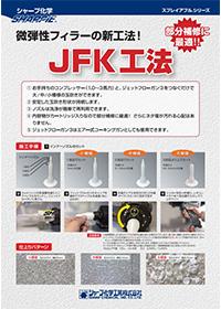 JFK工法