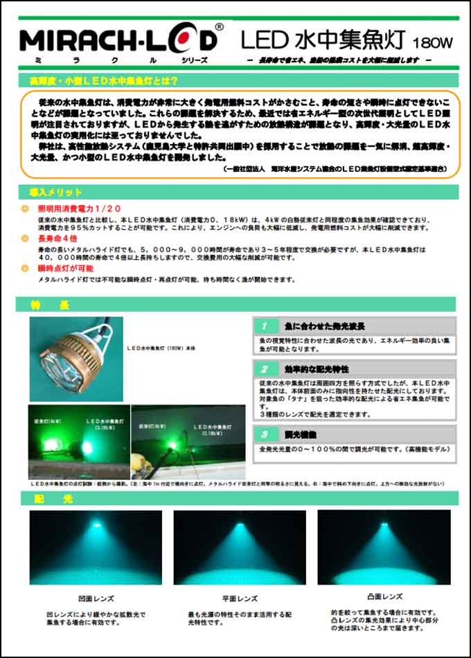 MIRACH - LED 水中集魚灯