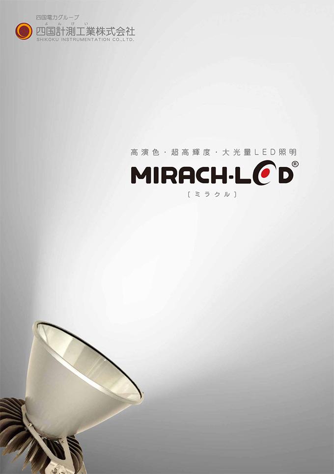 MIRACH - LED 水中照明(景観照明)