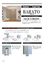 M-Doorシリーズ「BARATO(バラート)」