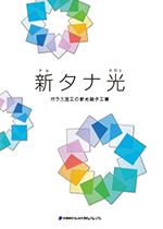 輝羅ガラス(キララガラス)