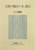 木目調シート建材「マハール」
