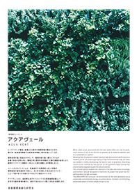 アクアヴェール(壁面緑化)