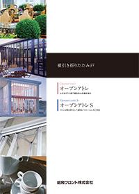 オープンアトレS(折りたたみ戸)
