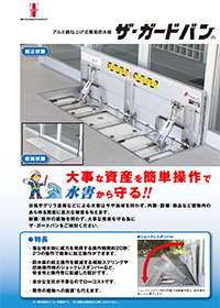 ザ・ガードバン(アルミ跳ね上げ式簡易防水板)