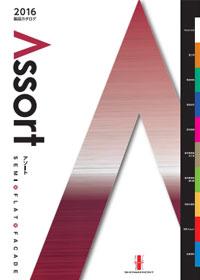 Assort アソート(セミフラットファサード)