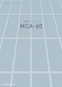 MCA-60 中層用カーテンウォール