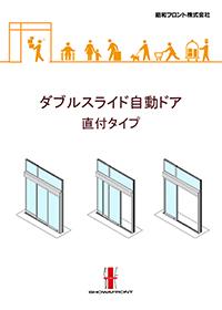 ダブルスライド自動ドア(直付タイプ)