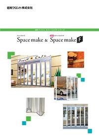 スペースメイクF(全開放型自動ドア)