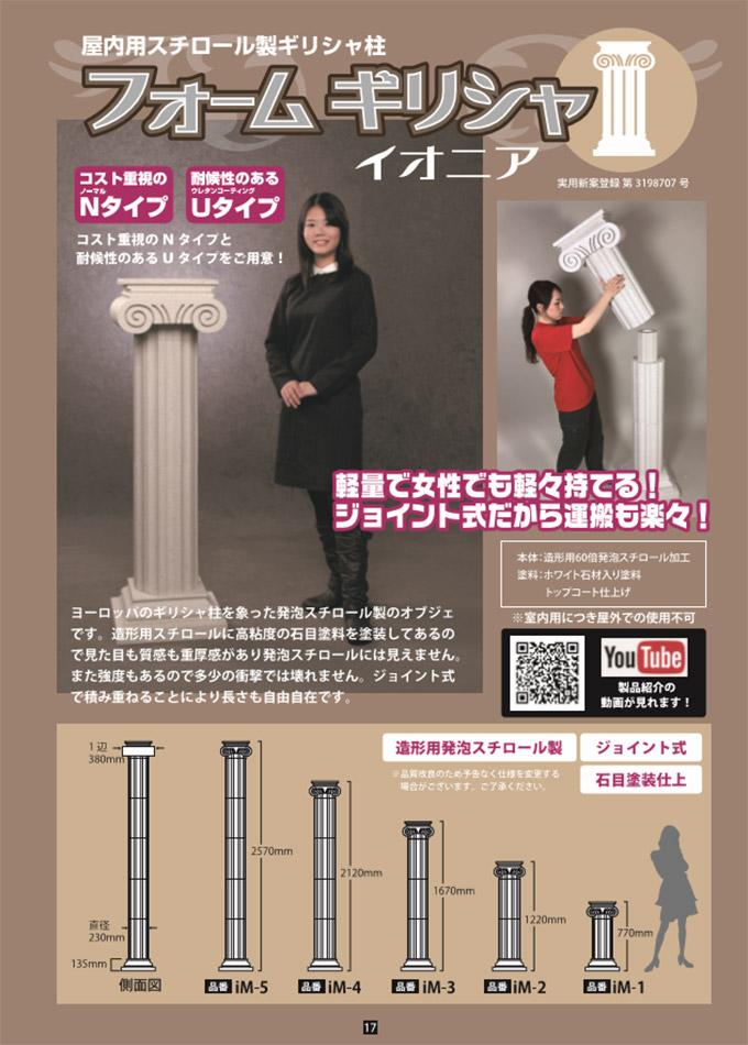 屋内用スチロール製ギリシャ柱【フォームギリシャ】