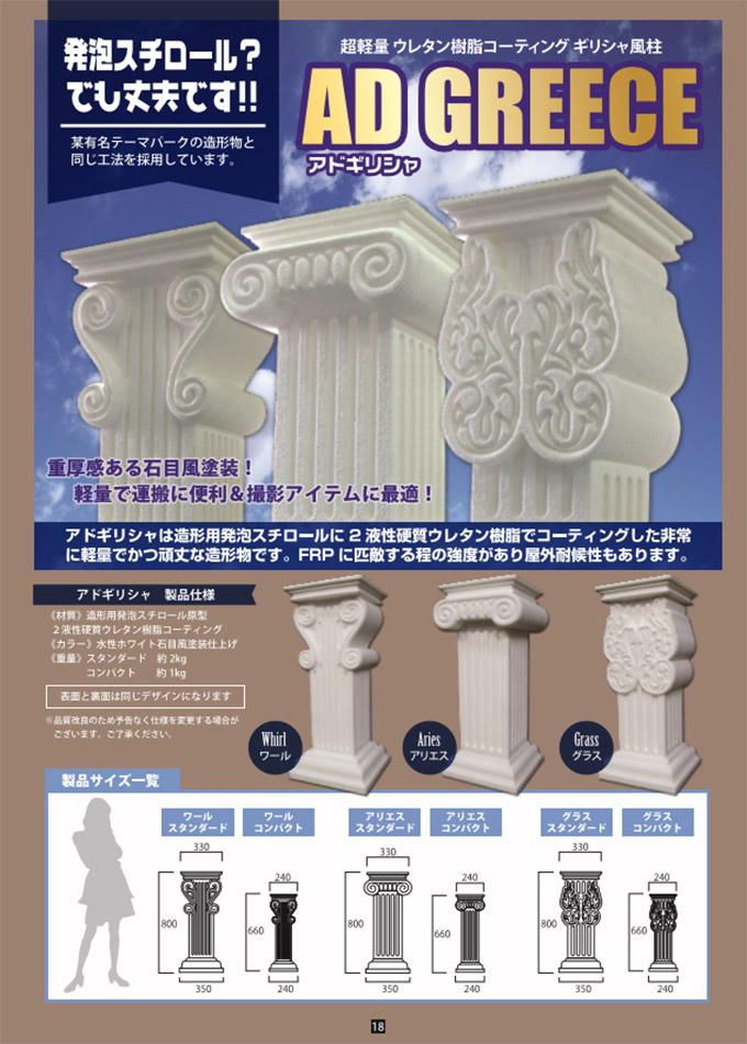 超軽量ウレタン樹脂コーティング ギリシャ風柱【AD GREECE】