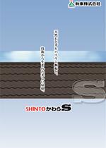 リフォーム用屋根材「SHINTOかわらS」