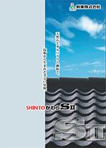 リフォーム用屋根材「SHINTOかわらSⅡ」
