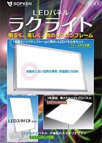 LEDパネル【ラクライト】