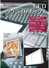 LEDパネル【ラクライトボックス】