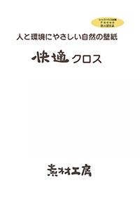 快適クロス 【自然素材壁紙】
