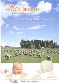 ウールブレス【羊毛断熱材】