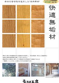 快適無垢材 【防腐・防カビ剤不使用/国産健康木材】