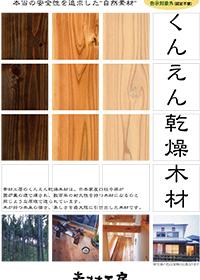 くんえん乾燥木材