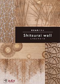 日本の趣をテクスチャーで表現した、デザインウォール【SHITSURAI&HOKUSAI】