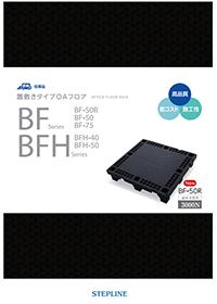 樹脂製置敷OAフロア BF-50R