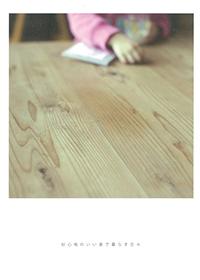 焼杉板 (焼きっぱなし)