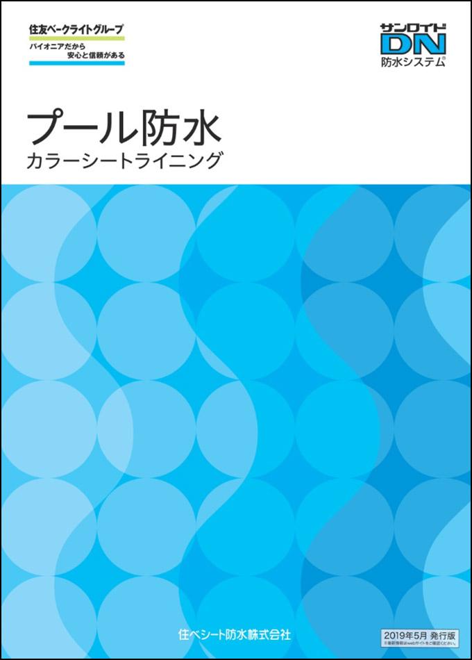 プール防水シート 【カラーシートライニング】
