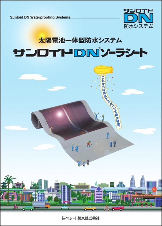 太陽電池一体型防水質システム【サンロイドDNソーラシート】