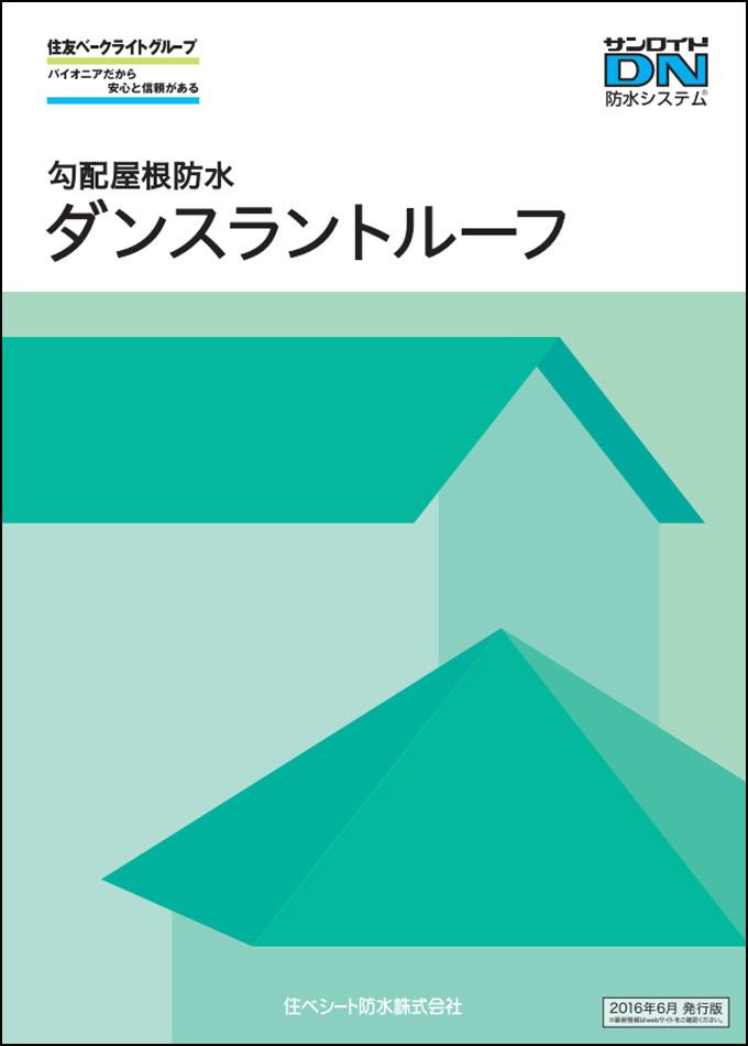 勾配屋根防水工法【ダンスラントルーフ】