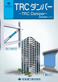 粘弾性制震装置 TRCダンパー(オフィスビル・マンション向け)