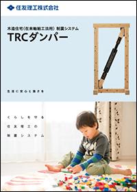粘弾性制震装置 TRCダンパー(木造戸建住宅向け)