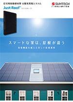 太陽光発電システムジャストルーフ(屋根建材型)